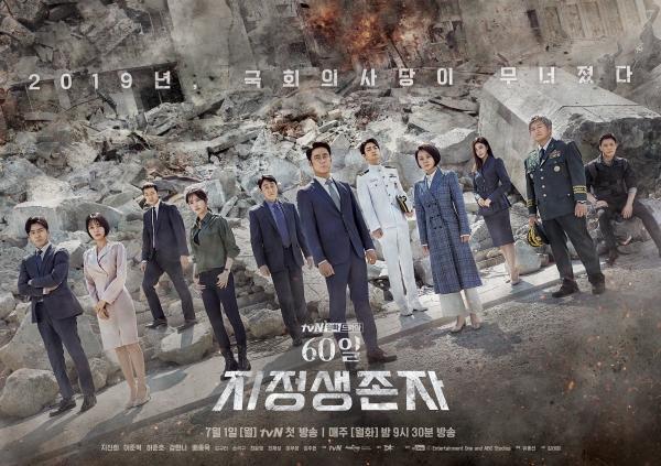 Dramas Over Flowers – A Korean Drama Podcast