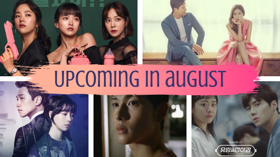 Upcoming in July