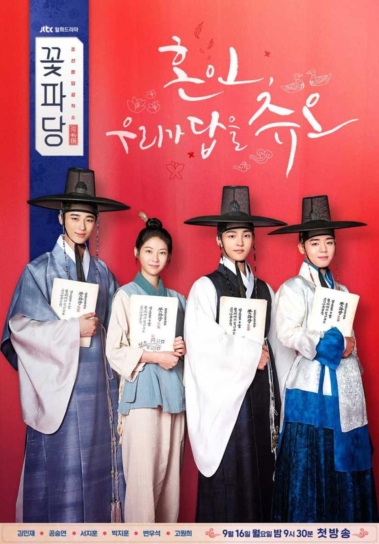 Flower-Crew-Marriage-Agency-Kdrama-Recap-1