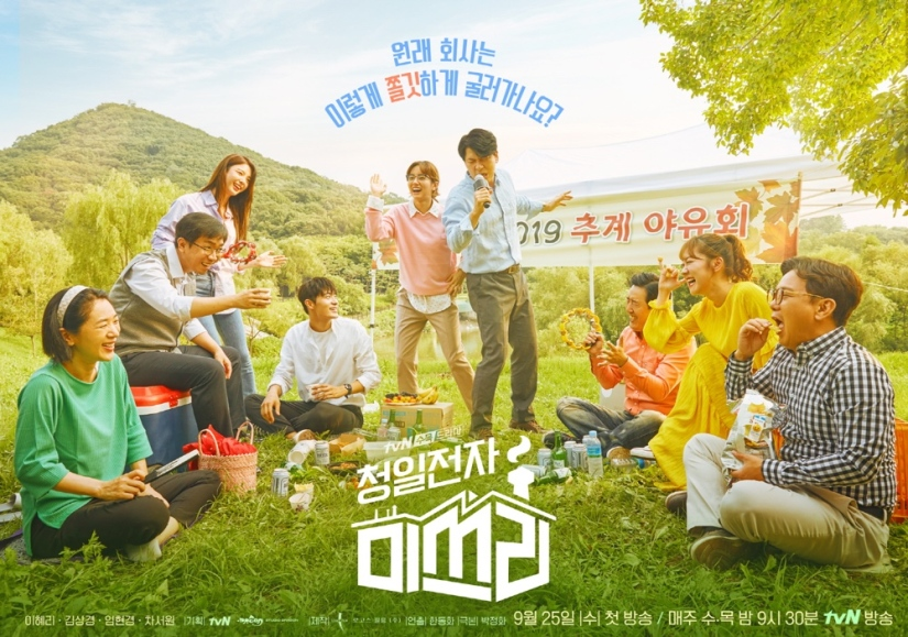 Miss_Lee_poster