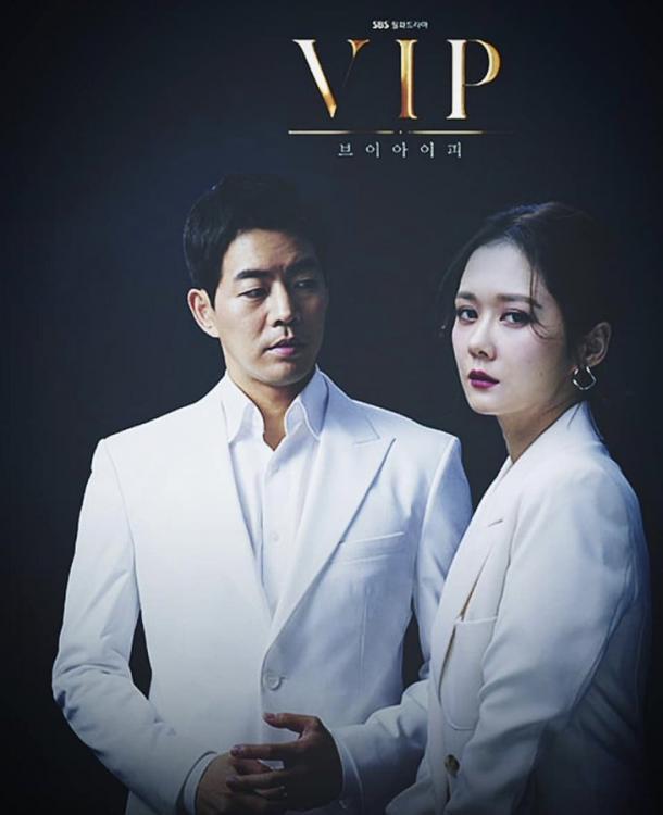 VIP poster