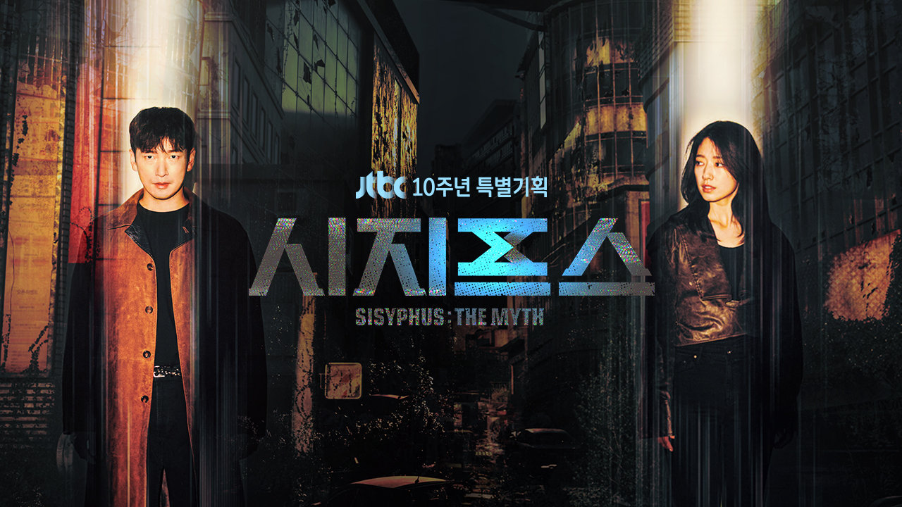 Sisyphus: The Myth: Episode 1 Review – Dramas Over Flowers